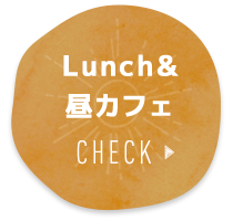 Lunch&昼カフェ